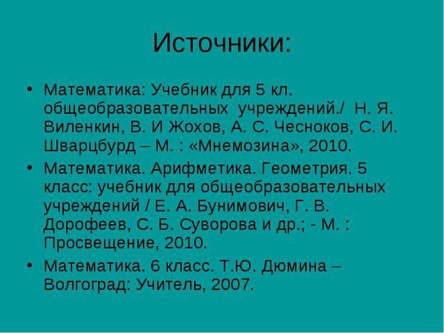Математика: Учебник для 5 кл. общеобразовательных учреждений./ Н. Я. Виленкин...