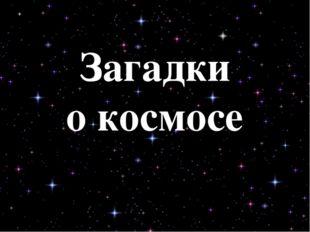 Загадки о космосе