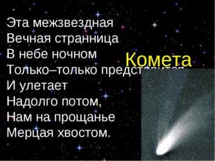 Эта межзвездная Вечная странница В небе ночном Только–только представится И у