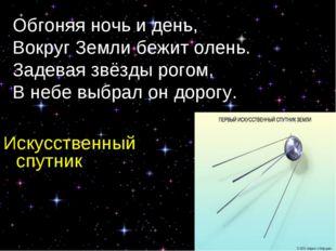 Обгоняя ночь и день, Вокруг Земли бежит олень. Задевая звёзды рогом, В небе в