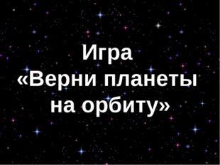 Игра «Верни планеты на орбиту»