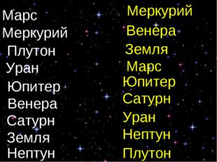 Марс Меркурий Плутон Уран Юпитер Венера Сатурн Земля Нептун Меркурий Венера
