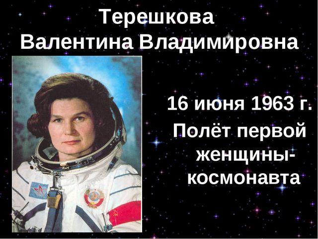 Терешкова Валентина Владимировна 16 июня 1963 г. Полёт первой женщины-космона...