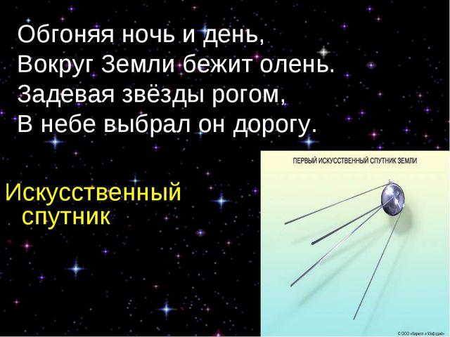 Обгоняя ночь и день, Вокруг Земли бежит олень. Задевая звёзды рогом, В небе в...