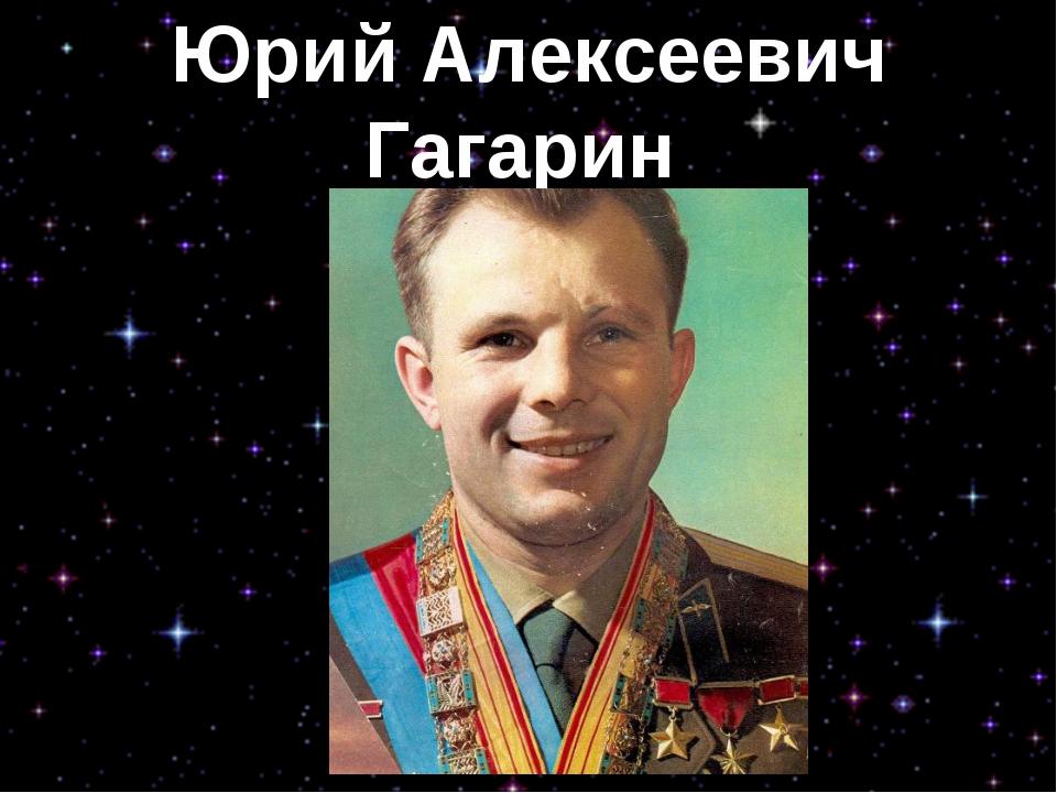 - Луну. Юрий Алексеевич Гагарин