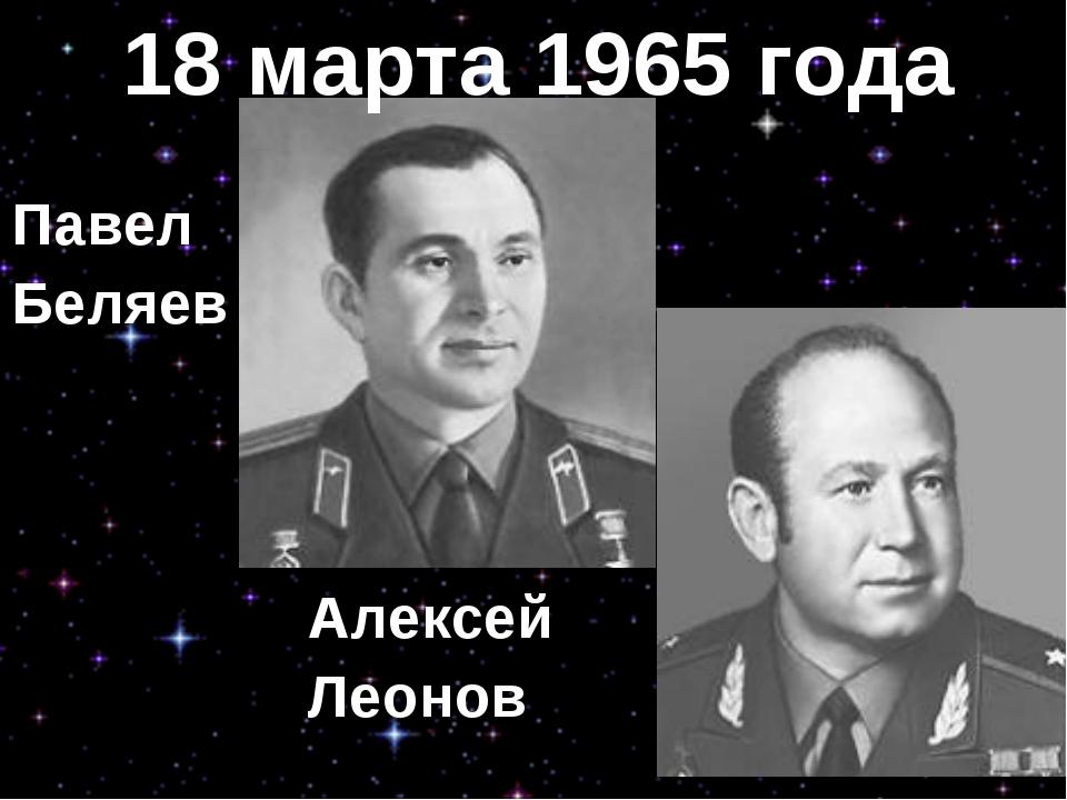 Павел Беляев Алексей Леонов 18 марта 1965 года