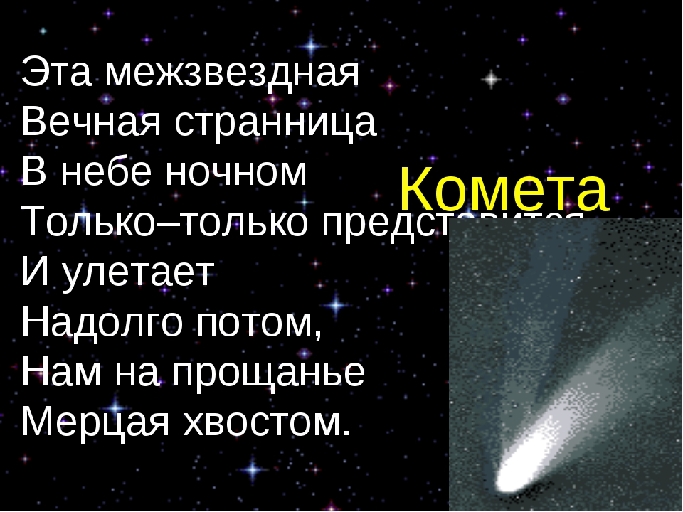 Эта межзвездная Вечная странница В небе ночном Только–только представится И у...