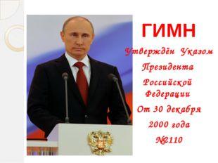 ГИМН Утверждён Указом Президента Российской Федерации От 30 декабря 2000 года