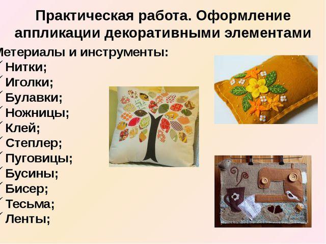 Практическая работа. Оформление аппликации декоративными элементами Метериалы...