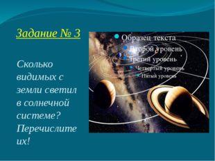 Задание № 3 Сколько видимых с земли светил в солнечной системе? Перечислите их!