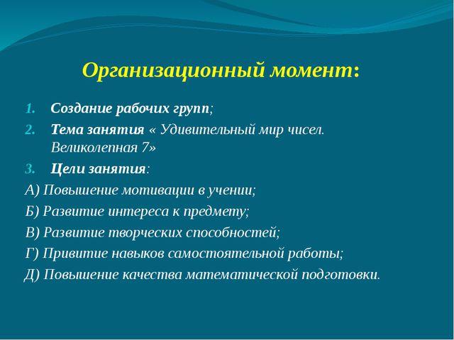 Организационный момент: Создание рабочих групп; Тема занятия « Удивительный м...