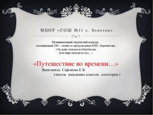 МБОУ «СОШ №11 с. Золотое» Муниципальный творческий конкурс, посвященный 200 –