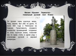 Михаил Юрьевич Лермонтов – гениальный русский поэт 19 века Он прожил очень ко