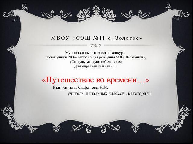 МБОУ «СОШ №11 с. Золотое» Муниципальный творческий конкурс, посвященный 200 –...