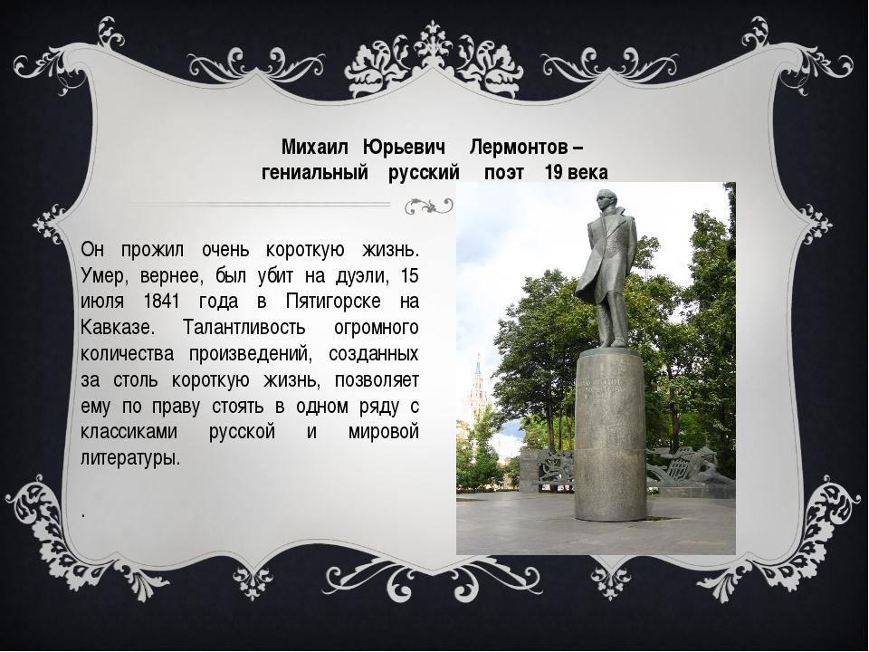 Михаил Юрьевич Лермонтов – гениальный русский поэт 19 века Он прожил очень ко...
