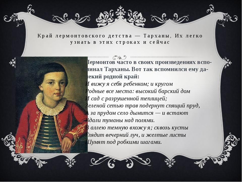 Край лермонтовского детства — Тарханы, Их легко узнать в этих строках и сейча...