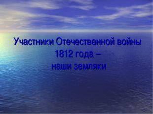 Участники Отечественной войны 1812 года – наши земляки