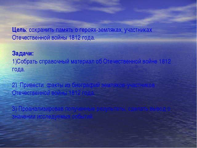 Цель: сохранить память о героях-земляках, участниках Отечественной войны 181...