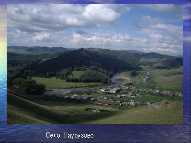 Село Наурузово