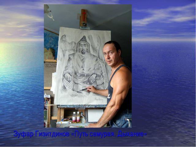 Зуфар Гизитдинов «Путь самурая. Дыхание»