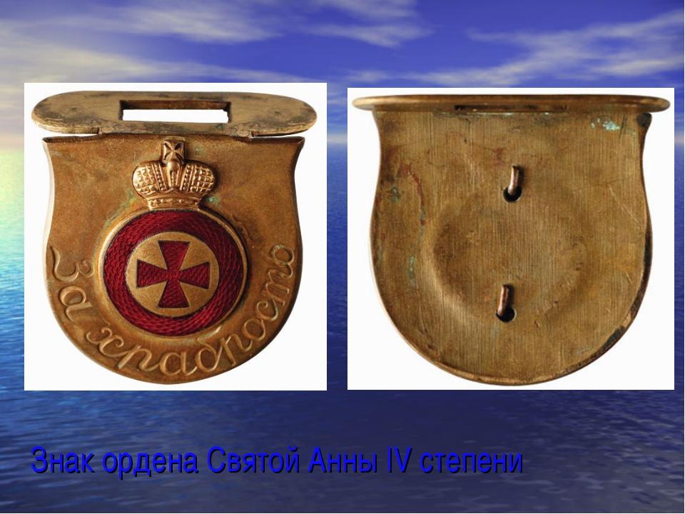 Знак ордена Святой Анны IV степени
