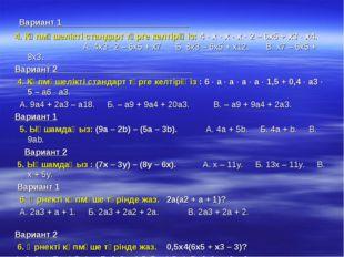 Вариант 1 4. Көпмүшелікті стандарт түрге келтіріңіз: 4  х  х  х  2 – 6х5