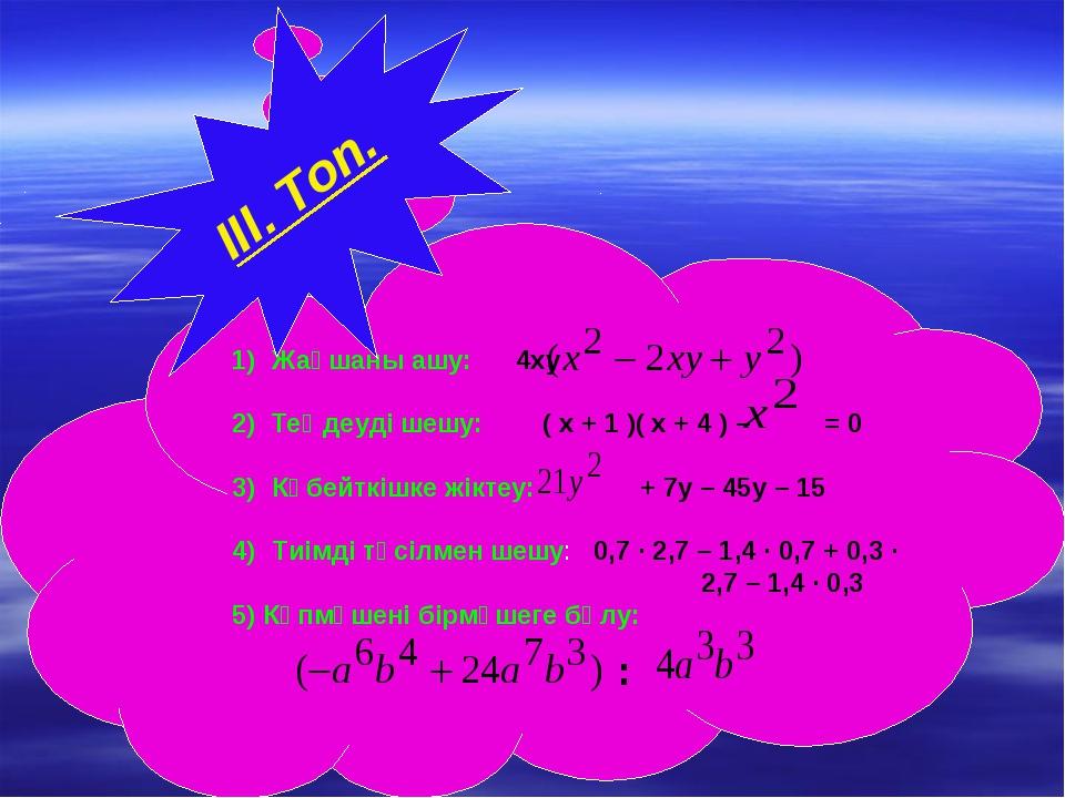 Жақшаны ашу: 4ху 2) Теңдеуді шешу: ( х + 1 )( х + 4 ) – = 0 Көбейткішке жікте...