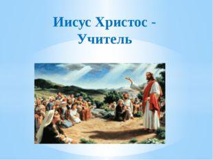 Иисус Христос - Учитель