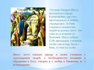Иисус часто говорил народу и своим ученикам о грехопадении людей, о необходи