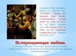 Всепрощающая любовь В молитве Господней «Отче наш» Иисус учит нас молитве, ус