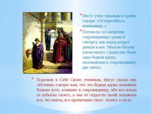 Подозвав к Себе Своих учеников, Иисус сказал им: «Истинно говорю вам, что эта