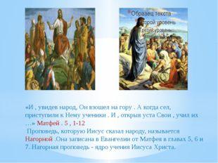 «И , увидев народ, Он взошел на гору . А когда сел, приступили к Нему ученик
