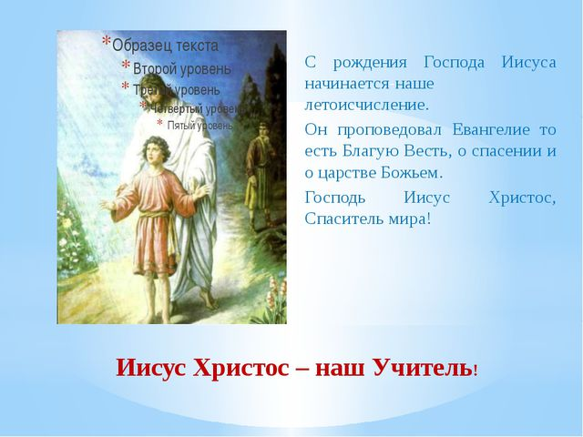 Иисус Христос – наш Учитель! С рождения Господа Иисуса начинается-наше летоис...