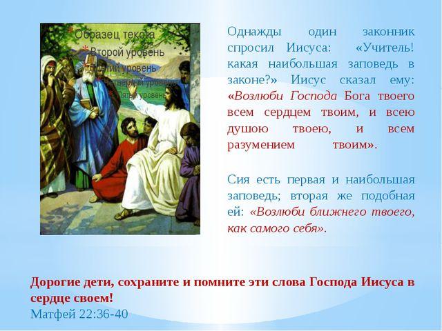 Дорогие дети, сохраните и помните эти слова Господа Иисуса в сердце своем! М...