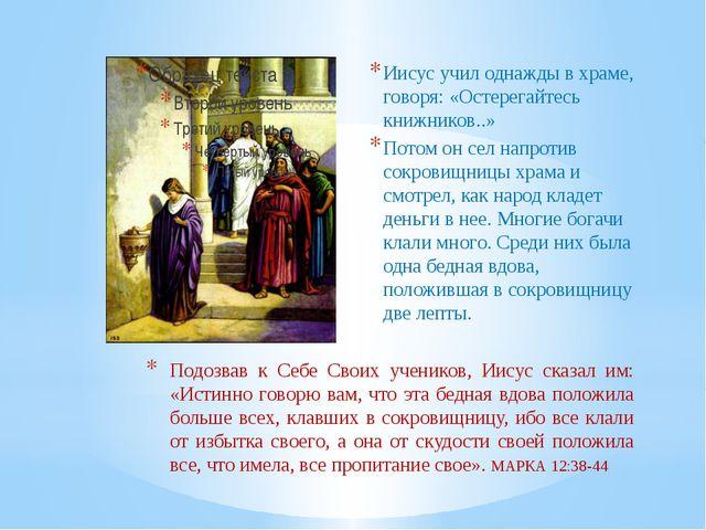 Подозвав к Себе Своих учеников, Иисус сказал им: «Истинно говорю вам, что эта...