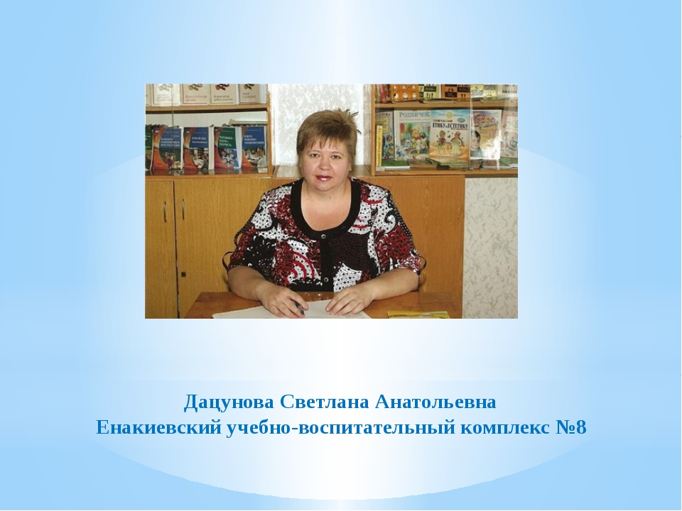 Дацунова Светлана Анатольевна Енакиевский учебно-воспитательный комплекс №8