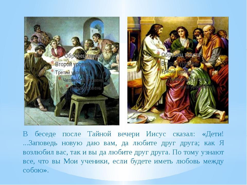 В беседе после Тайной вечери Иисус сказал: «Дети! ...Заповедь новую даю вам,...