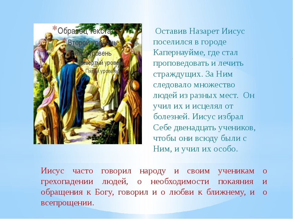 Иисус часто говорил народу и своим ученикам о грехопадении людей, о необходи...