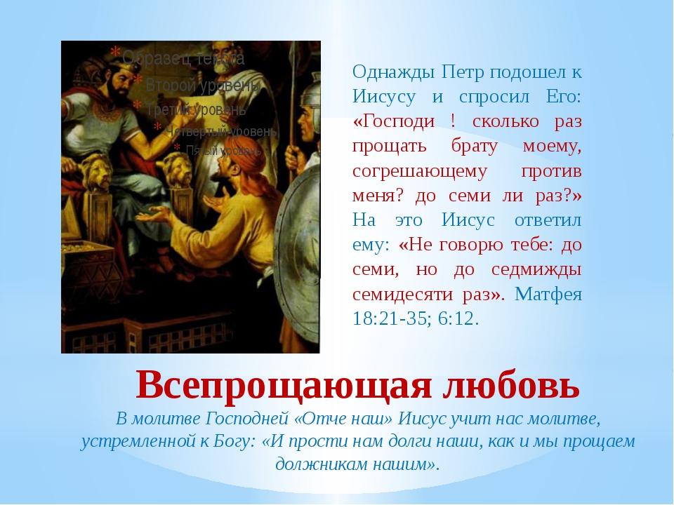 Всепрощающая любовь В молитве Господней «Отче наш» Иисус учит нас молитве, ус...