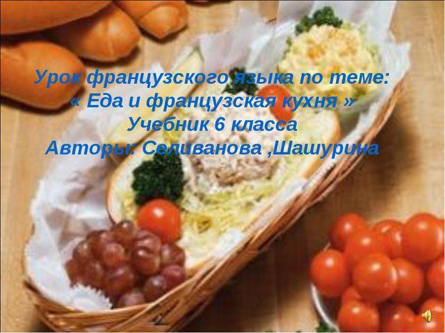 Урок французского языка по теме: « Еда и французская кухня » Учебник 6 класса...