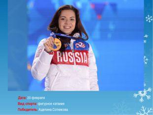 Дата:20 февраля Вид спорта:фигурное катание Победитель:Аделина Сотникова