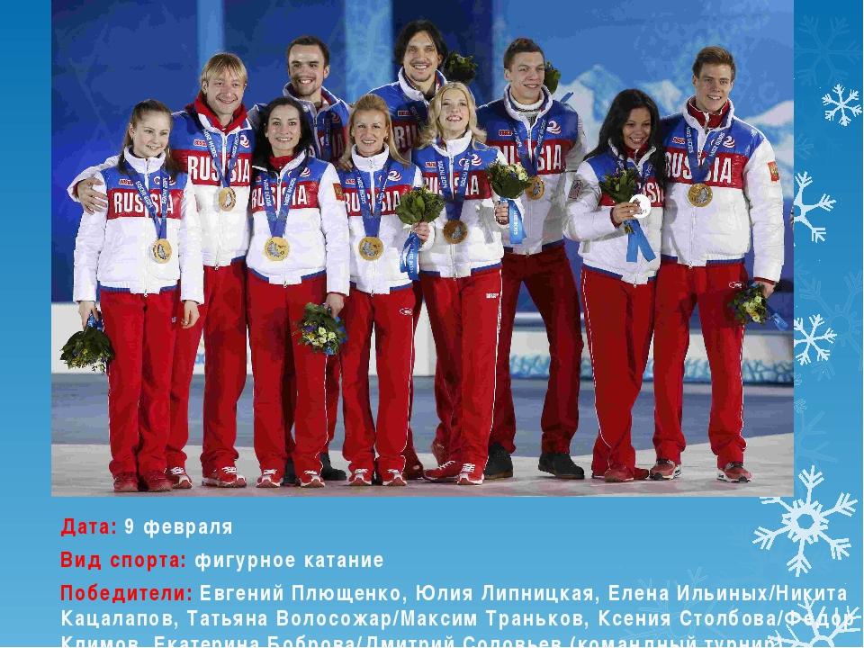 Дата:9 февраля Вид спорта:фигурное катание Победители:Евгений Плющенко, Юл...