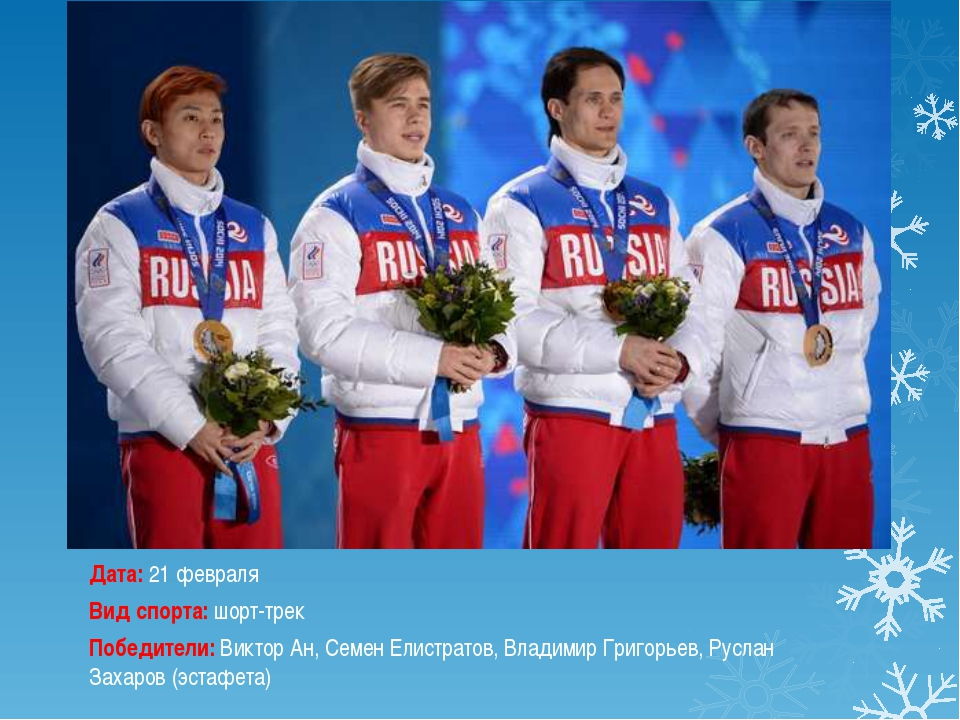 Дата:21 февраля Вид спорта:шорт-трек Победители:Виктор Ан, Семен Елистрато...