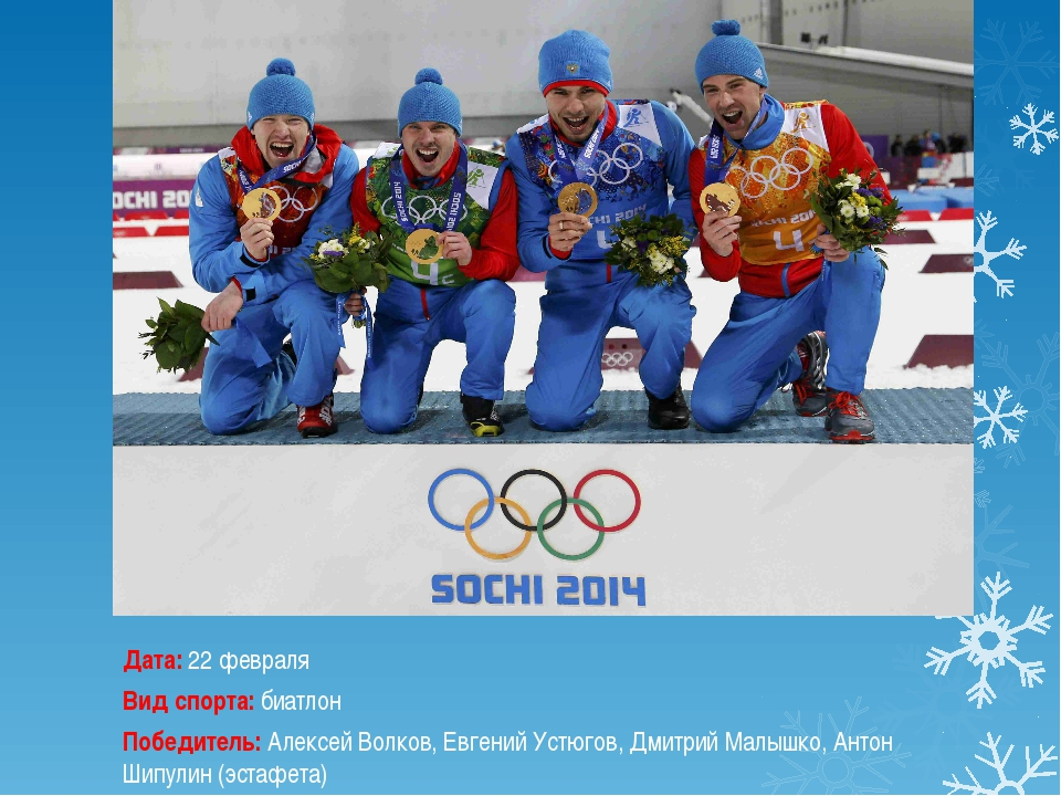 Дата:22 февраля Вид спорта:биатлон Победитель:Алексей Волков, Евгений Устю...