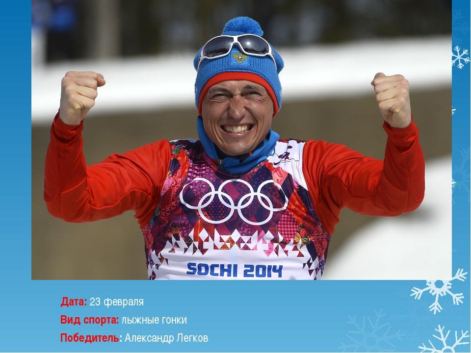 Дата:23 февраля Вид спорта:лыжные гонки Победитель:Александр Легков