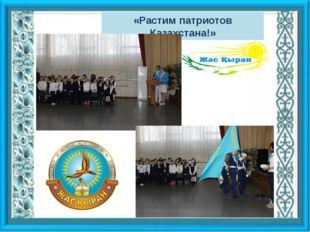 «Растим патриотов Казахстана!»