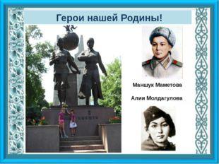 Герои нашей Родины! Маншук Маметова Алии Молдагулова
