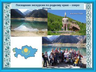 Посещение экскурсии по родному краю – озеро Иссык.
