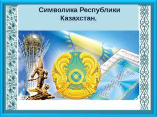 Символика Республики Казахстан.