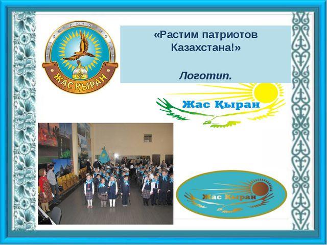 «Растим патриотов Казахстана!» Логотип.